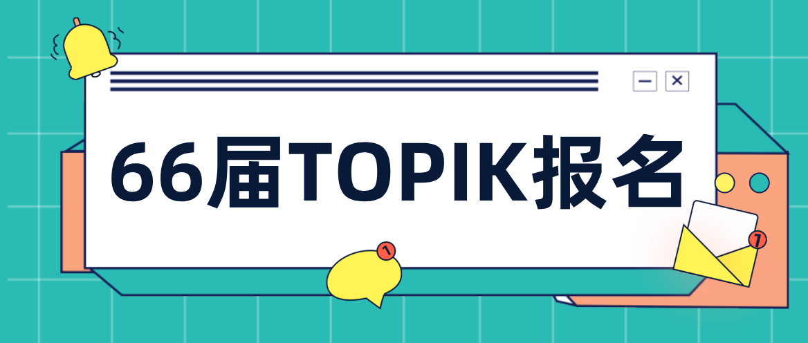66届TOPIK考试报名