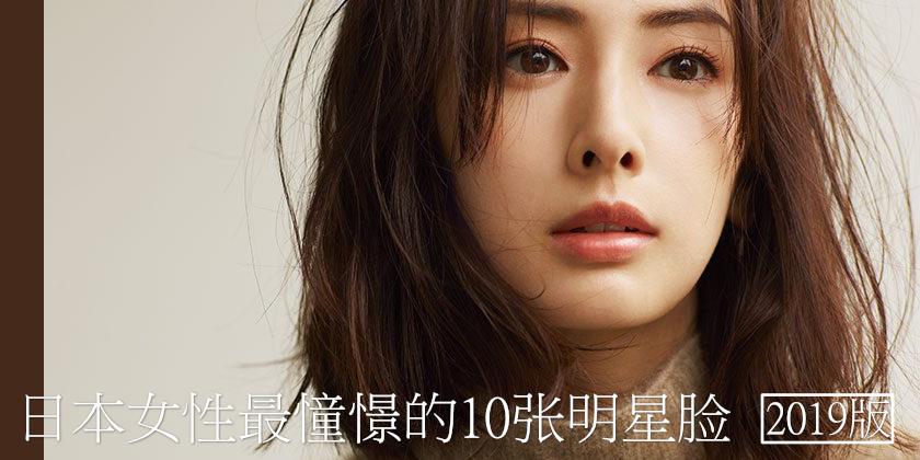 2019年日本女性最憧憬的10張明星臉