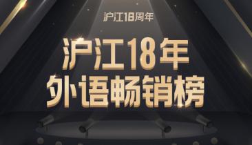 沪江TOP10