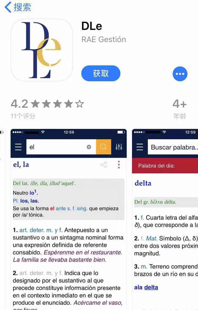 西班牙语学习必备App