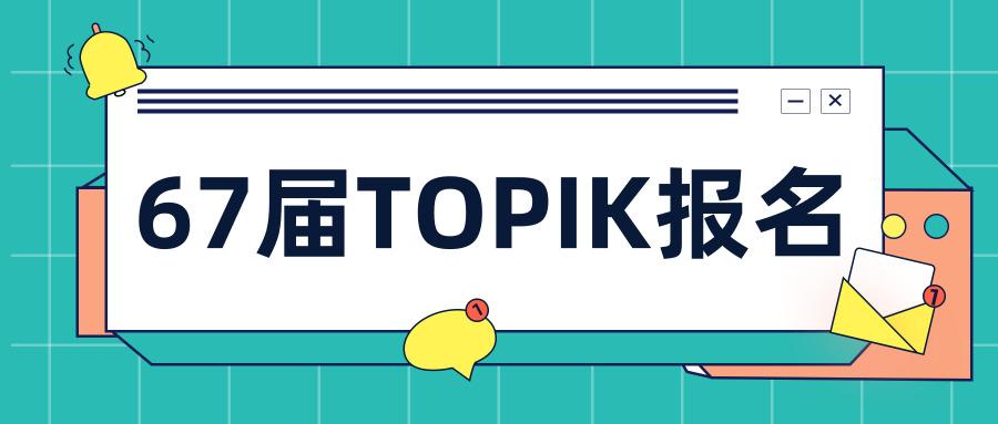 67屆TOPIK考試報名