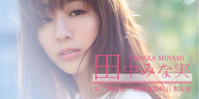 """從""""同性討厭的日本女星""""一躍成為高好感度女明星"""