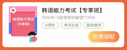 0元领课:全面解读TOPIK