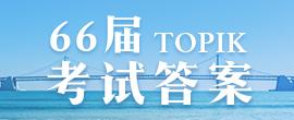 66届TOPIK考试真题答案