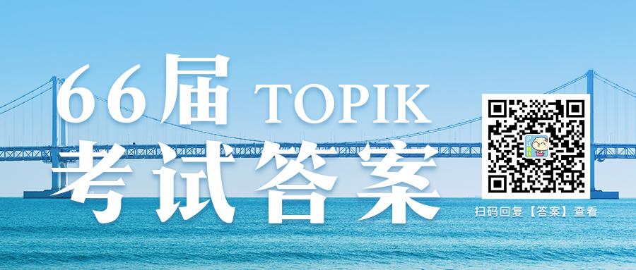 66屆TOPIK真題答案