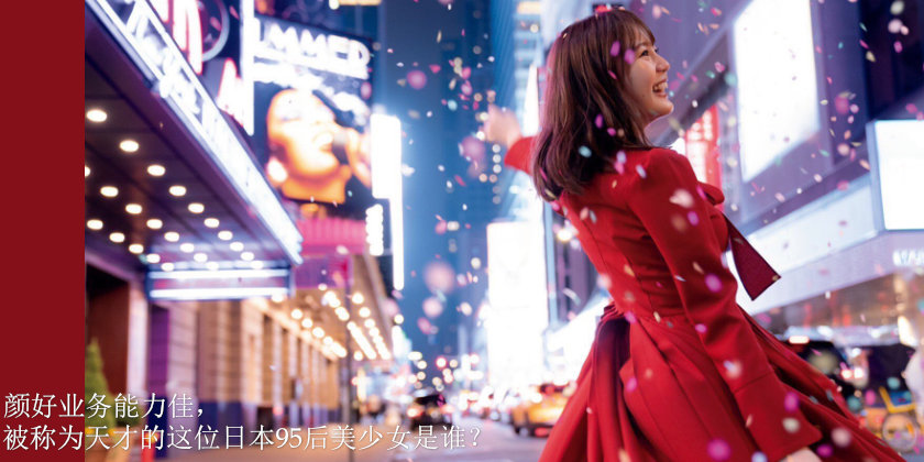 被称为天才的这位日本95后美少女是谁?