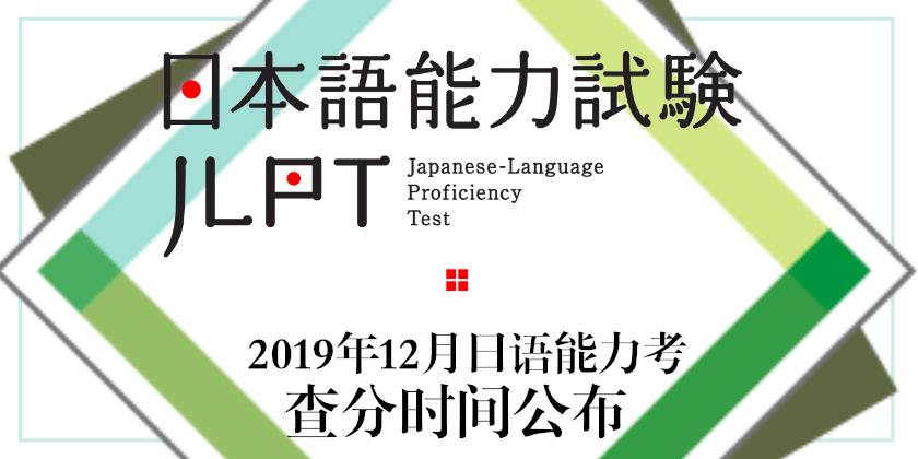 2019年12月日语能力考查分时间公布
