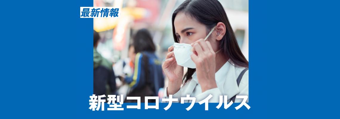 日本新型肺炎实时动态