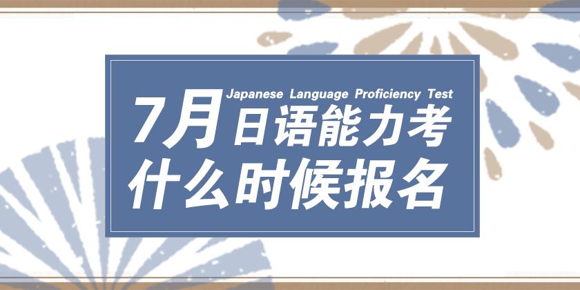 2020年7月日语能力考什么报名?