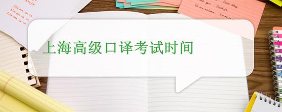 上海中口笔试真题_上海高级口译考试时间_英语知识_沪江网