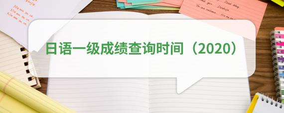 2005年日语一级听力_日语一级成绩查询时间(2020)_沪江日语学习网