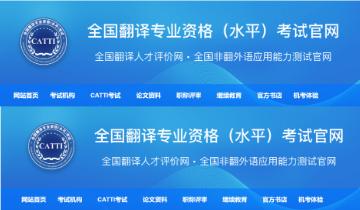 CATTI韩语翻译专业资格水平考试介绍