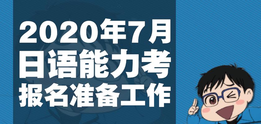 7月日语等级考试报名准备工作