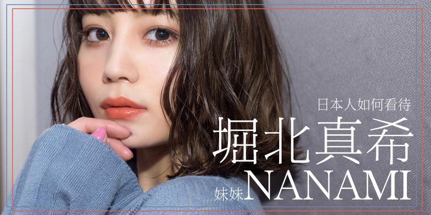日本人如何看待堀北真希的妹妹nanami