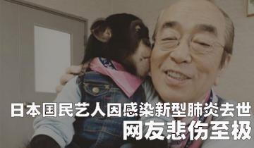 日本国民艺人志村健因感染新型肺炎去世