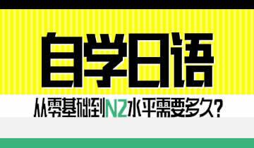 自学日语,从零基础到N2水平需要多久?
