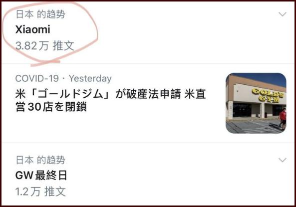 小米因一则宣传片引日本众怒!公