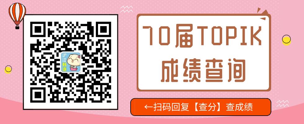 70届TOPIK成绩查询