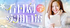 免费跟着最新日剧学日语!