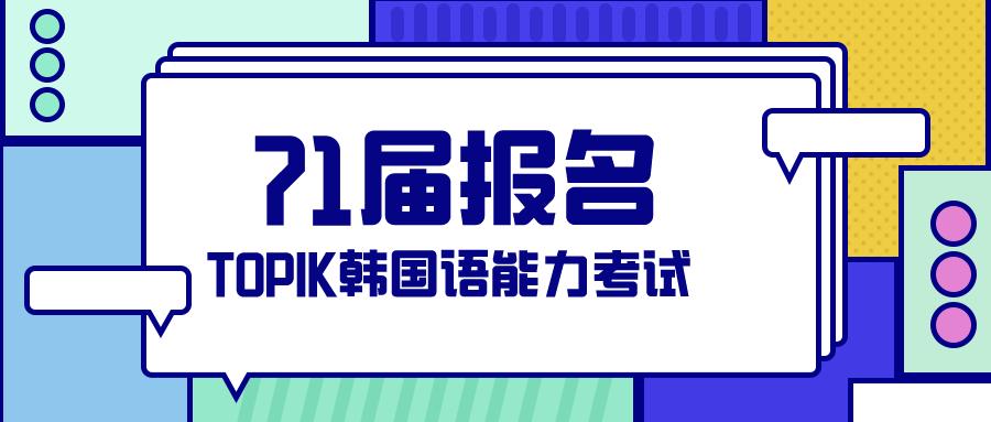 71届TOPIK报名时间