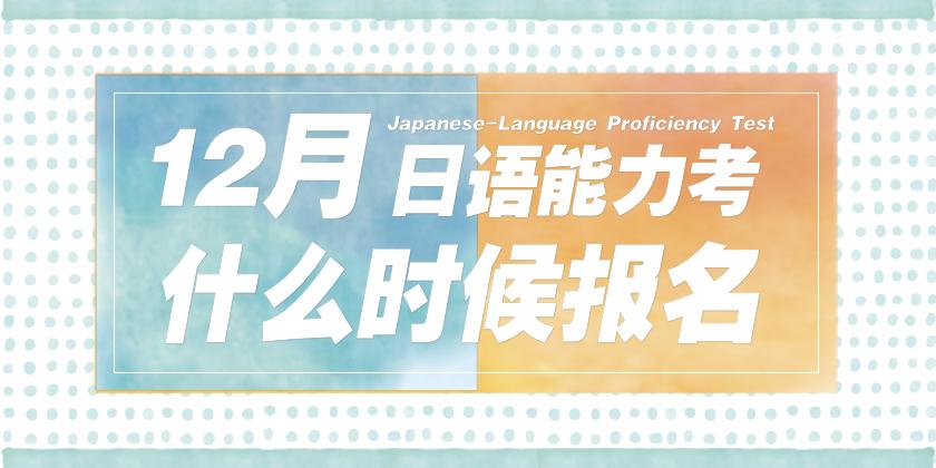 2020年12月日语能力考什么时候报名?