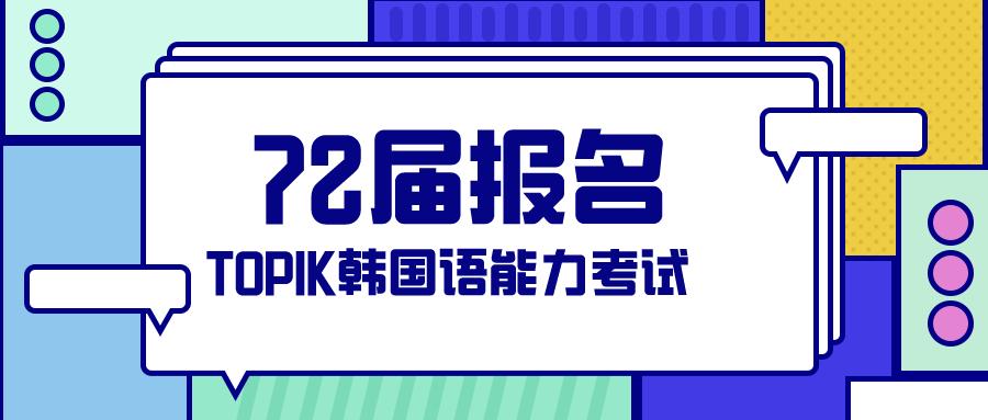 72届韩国语能力考报名