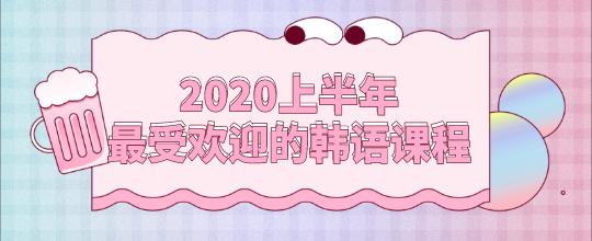 2020上半年最受欢迎韩语课程TOP10