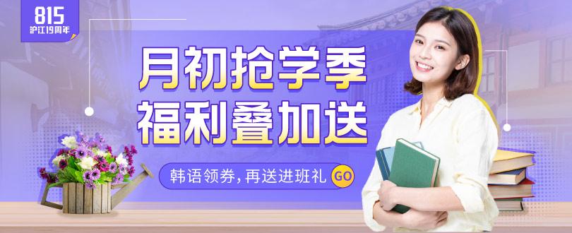 沪江19周年庆,韩语课程全场5.2折起