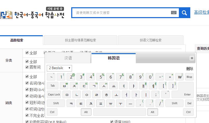 好用的韩语词典&韩语学习工具推荐