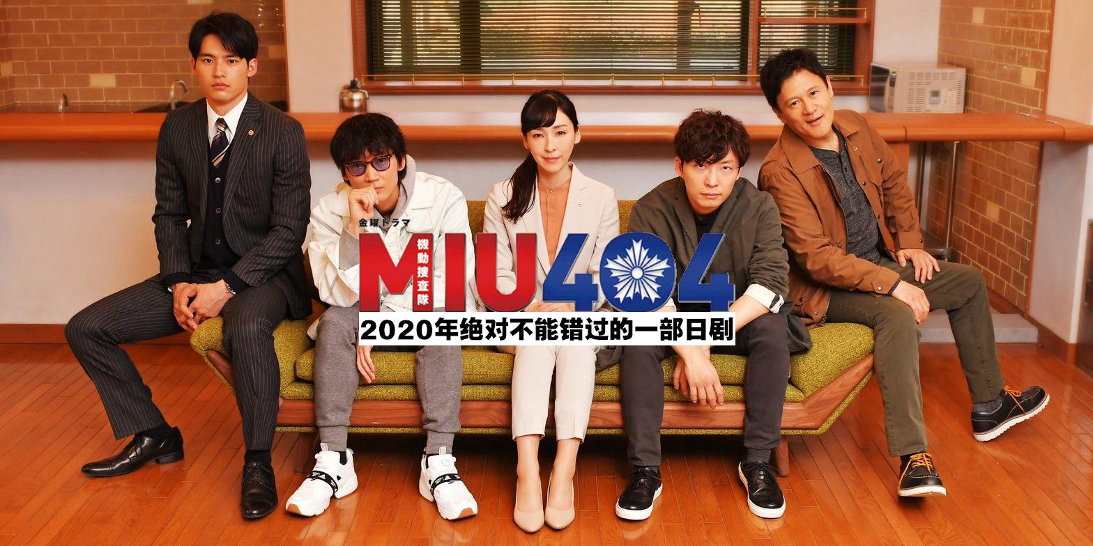 绫野刚x星野源x野木亚纪子:日剧《MIU404》为什么好看?