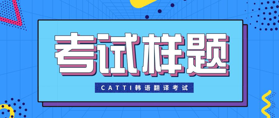 CATTI韩语翻译资格考试样题