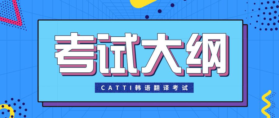 CATTI韩语翻译资格考试大纲