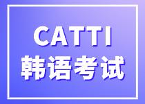 CATTI韩语翻译资格考试