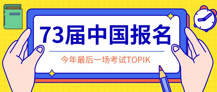 73届TOPIK报名时间