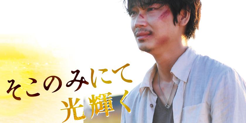 绫野刚《只在那里闪耀》获每日电影最佳男主演奖