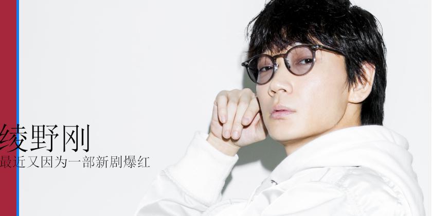 得过日本最高荣誉奖的他最近又因为一部新剧爆红
