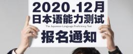 2020.12能力考大陆报名通知