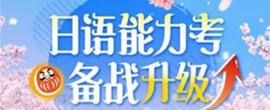 免费领价值399元的日语能力考大礼包