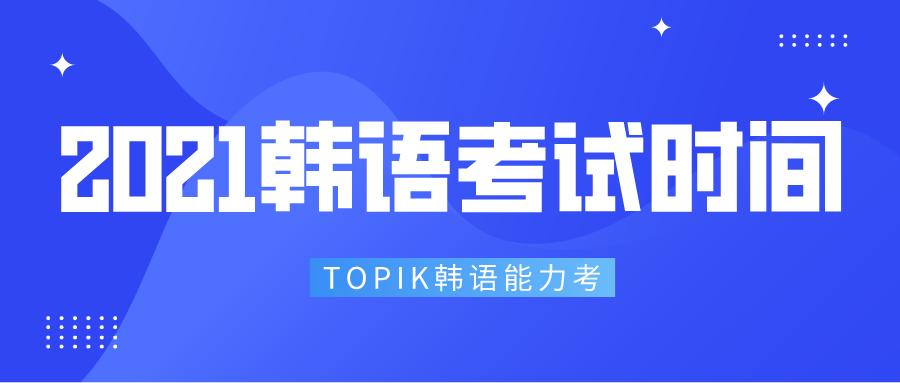 2021年TOPIK韩国语能力考试时间