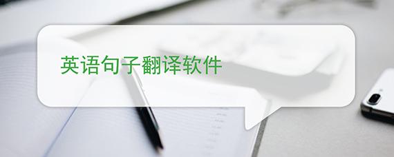 整句翻译软件