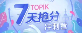 TOPIK7天抢分冲刺营!限时免费>>