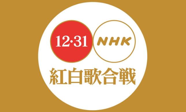 第71届NHK红白歌会