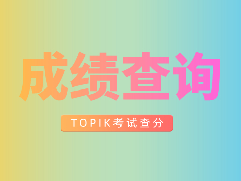 75届TOPIK成绩查询入口-韩国语能力考试查分时间