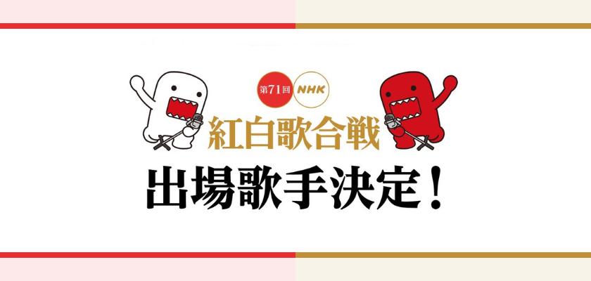 第71届NHK红白歌会出场歌手公布