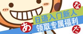 日语入门新人领取专属福利