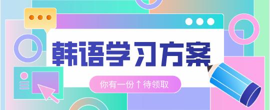 您有一份韩语学习方案待领取>>