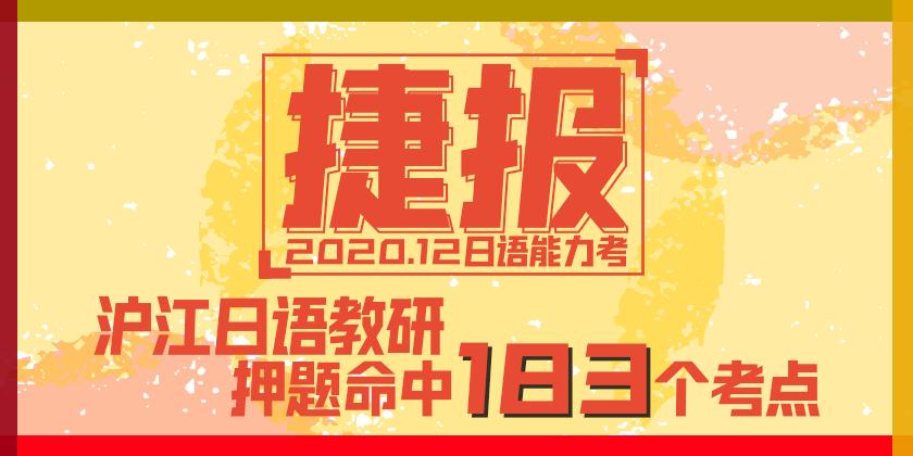捷报:沪江日语教研押题命中183个考点!
