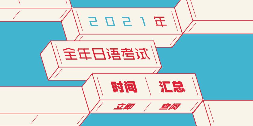 2021全年日语考试安排