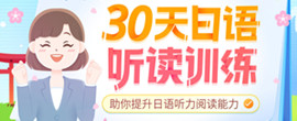 免费加入30天日语听读训练