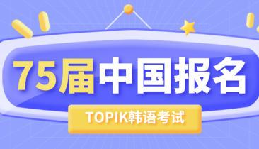 75届TOPIK报名